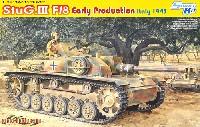 サイバーホビー1/35 AFV シリーズ ('39~'45 シリーズ)ドイツ 3号突撃砲 F/8 初期型 イタリア 1943年
