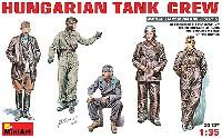 ハンガリー 戦車兵