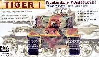 タイガー 1 重戦車 後期型