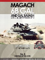 マガフ 6B GAL & GAL BATAGH (M60A1 in IDF SERVICE PART 2)
