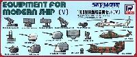現用艦船装備セット 5
