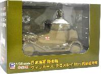 ピットロード塗装済完成品モデル日本海軍 陸戦隊 ヴィッカース・クロスレイ M25 四輪装甲車