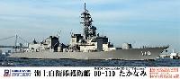 ピットロード1/700 スカイウェーブ J シリーズ海上自衛隊 護衛艦 DD-110 たかなみ