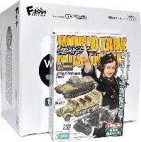 ワールドタンクミュージアムキット Vol.1 ドイツ電撃戦編 1940 (1BOX)