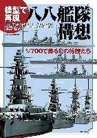 大日本絵画船舶関連書籍模型で再現 八八艦隊構想 - 1/700で蘇る幻の艨艟たち