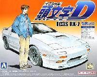 アオシマ1/32 スポーツカー 頭文字D シリーズFC3S RX-7 高橋涼介