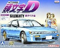 アオシマ1/32 スポーツカー 頭文字D シリーズシルエイティ 真子&沙雪