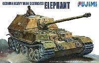 フジミ1/76 ワールドアーマーシリーズドイツ陸軍 駆逐戦車 エレファント