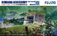 フジミ1/76 ワールドアーマーシリーズジオラマアクセサリー (トーチカ・監視哨・戦車障害 竜の歯)