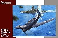 スペシャルホビー1/72 エアクラフト プラモデルSB2U-3 ビンディケーター爆撃機 海兵隊
