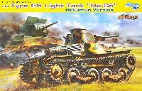 日本帝国陸軍 95式軽戦車 ハ号 北満型