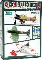 エフトイズウイングキット コレクションウイングキットコレクション Vol.12 WW2 日本海軍機編