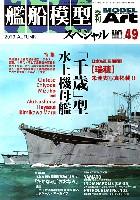 モデルアート艦船模型スペシャル艦船模型スペシャル No.49 千歳型 水上機母艦