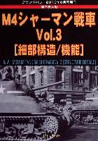M4シャーマン戦車 Vol.3 (細部構造/機能)