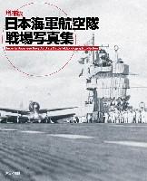 大日本絵画航空機関連書籍増補版 日本海軍航空隊 戦場写真集