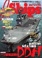 イカロス出版JシップスJシップス Vol.53