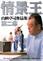ホビージャパンHobby Japan Book山田卓司作品集 情景王 第2集