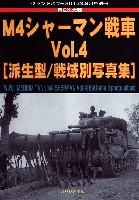 第2次大戦 M4シャーマン戦車 Vol.4 (派生型/戦域別写真集)