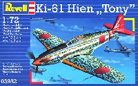 レベル1/72 飛行機三式戦闘機 飛燕
