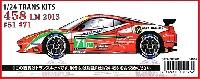 スタジオ27ツーリングカー/GTカー トランスキットフェラーリ 458 AF Corse Italia #51/71 2013