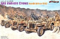 サイバーホビー1/35 AFV シリーズ ('39~'45 シリーズ)イギリス SAS 指揮官 & ドライバー・クルーフィギュアセット (北アフリカ 1942年)