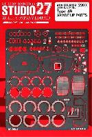 スタジオ27F-1 ディテールアップパーツロータス タイプ49 グレードアップパーツ
