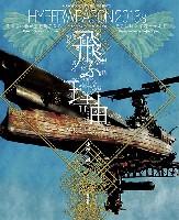 大日本絵画航空機関連書籍飛ぶ理由 ハイパーウェポン 2013S