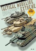 大日本絵画戦車関連書籍タクティカル・モデリング・エクストリーム 現用AFVモデリング徹底攻略法