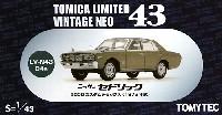 トミーテックトミカリミテッド ヴィンテージ ネオ 43ニッサン セドリック 2000 カスタム デラックス (1973年式)