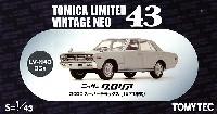 トミーテックトミカリミテッド ヴィンテージ ネオ 43ニッサン グロリア 2000 スーパーデラックス (1971年式) (銀)