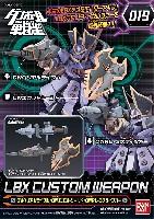 バンダイLBX カスタムウエポン (ダンボール戦機)CW ベリアルライフル / CW ギガントシールド / CW RL-3スティンガー