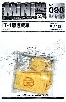 紙でコロコロ1/144 ミニミニタリーフィギュアIT-1 駆逐戦車