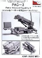 PAC-3 (MM104改 パトリオット地対空ミサイルシステム) 展示Ver.