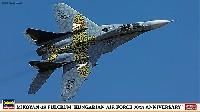 ミグ29 フルクラム ハンガリー空軍 70周年記念塗装