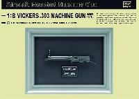 ハセガワミュージアムモデル シリーズビッカース 7.7mm機関銃 1915年式