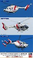 BK-117 & EC-135 & EC-145(BK-117C-2) ドクターヘリ