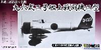 九六式二号艦上戦闘機二型 第12海軍航空隊所属機