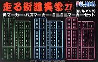 角マーカー・バスマーカー・ミニミニマーカー セット (緑・青・ピンク)