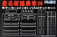 フジミ1/32 走る街道美学シリーズ角マーカー (メッキ) ・バスロケット セット