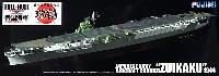 日本海軍 航空母艦 瑞鶴 昭和19年 (フルハルモデル)