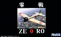 フジミ日本の戦闘機シリーズ三菱 零式艦上戦闘機 21型