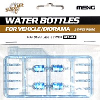 MENG-MODELサプライ シリーズウオーターボトル