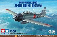 タミヤ1/72 ウォーバードコレクション三菱 零式艦上戦闘機 三二型