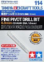 精密ドリル刃 0.3mm (軸径 1.0mm)