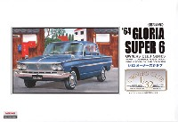 マイクロエース1/32 オーナーズクラブ'64 グロリア スーパー6 (昭和39年)