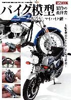 バイク模型製作の教科書 - 作ろう!マイバイク編 -