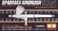 タミヤエアーブラシライトシリーズスパーマックス エアーブラシ SX 0.3D