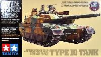タミヤ1/35 ラジオコントロールタンクシリーズ陸上自衛隊 10式戦車 (2.4GHz プロポ付)