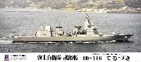 ピットロード1/700 スカイウェーブ J シリーズ海上自衛隊 護衛艦 DD-116 てるづき