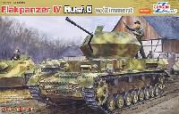 ドイツ 4号対空戦車 オストヴィント w/ツィメリットコーティング